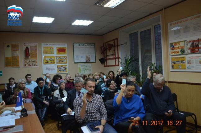 Конференция местного отделения Всероссийской политической партии «Единая Россия»
