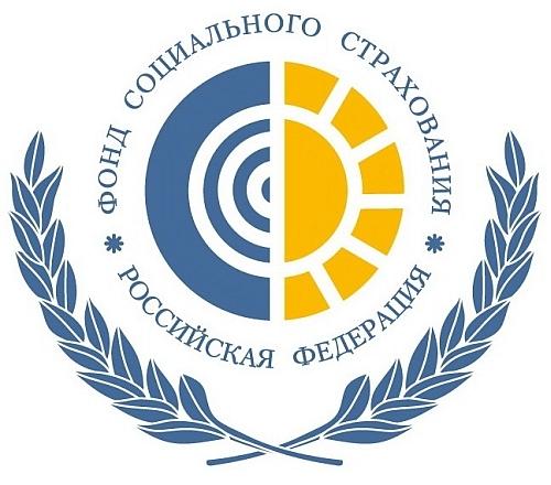 Фонд социального страхования РФ уведомляет