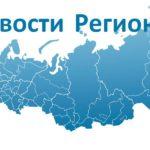 О формировании «Всероссийской базы образовательного потенциала субъектов РФ — 2021»