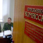 Идёт первичная постановка граждан на воинский учет в Красногвардейском районе города Сакнт-Петербурга