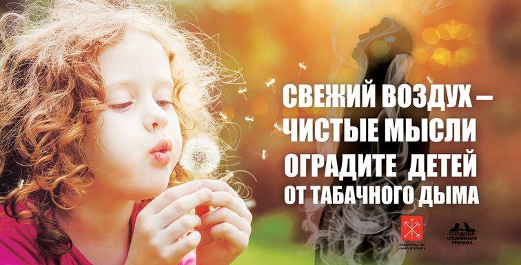 Свежий воздух — чистые мысли оградите детей от табачного дыма