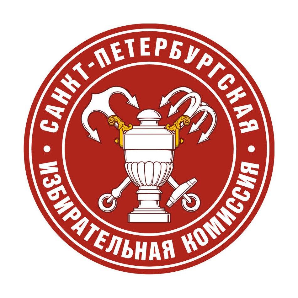 Санкт-Петербургская избирательна комиссия предлагает принять участие в региональном конкурсе мультимедийных проектов