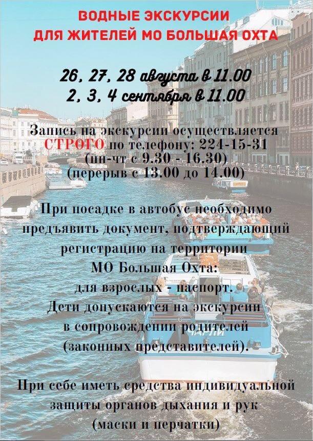 Возобновление экскурсионных поездок для жителей МО Большая Охта