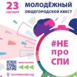 Городская сетевая акция #НЕпроСПИ пройдет в Петербурге