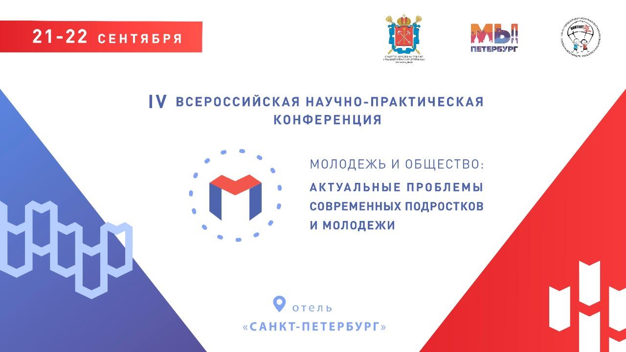 В Петербург на IV Всероссийскую конференцию «Молодежь и общество» приедут специалисты из 20 регионов страны