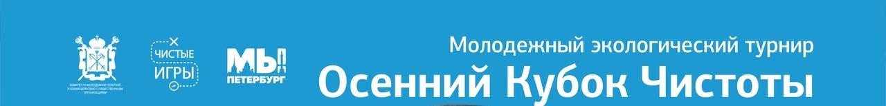Осенний Кубок Чистоты Санкт-Петербурга 2020