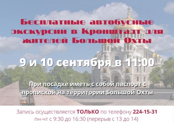 Продолжаем экскурсионные поездки для жителей МО Большая Охта