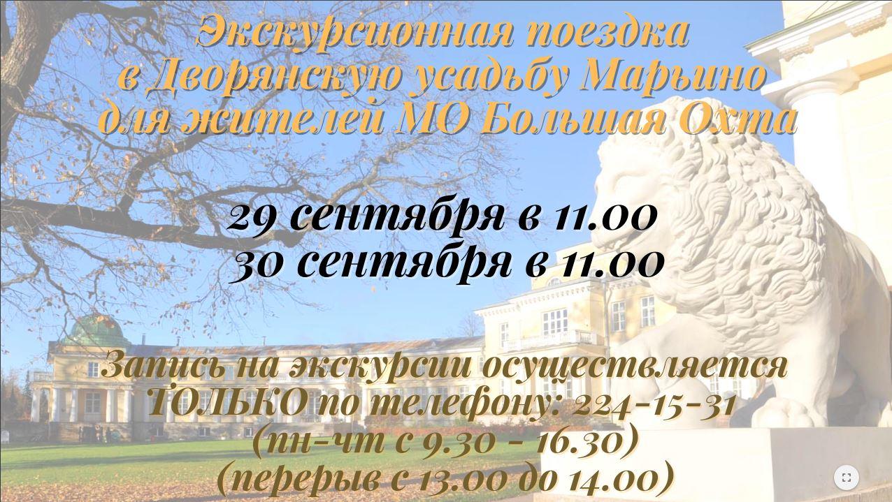 Экскурсионная поездка в Дворянскую усадьбу Марьино для жителей МО Большая Охта