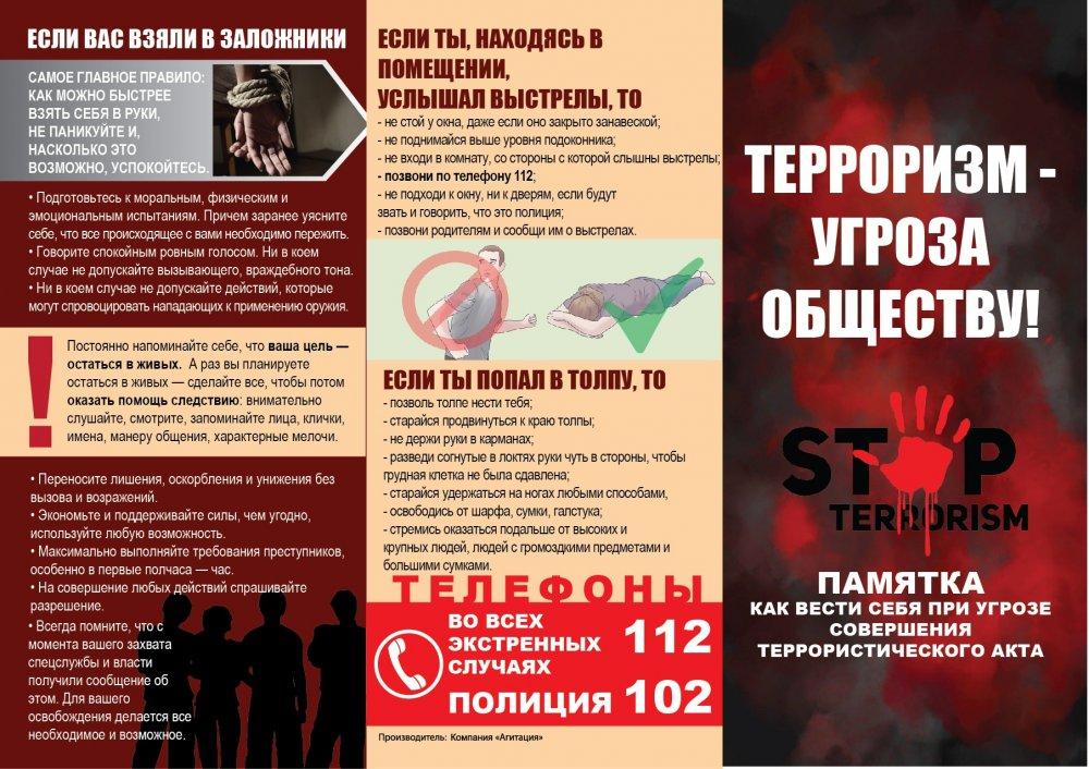Терроризм-угроза обществу!