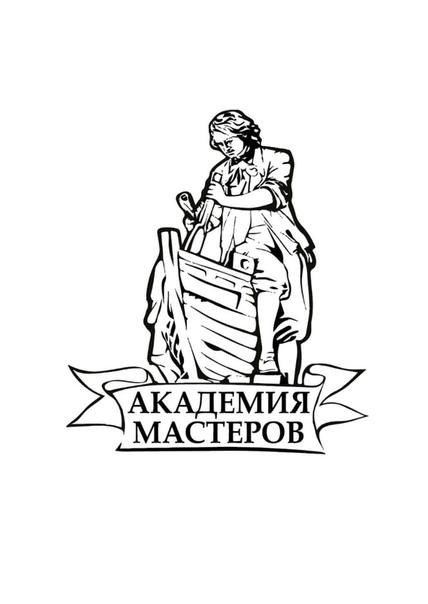 МОО СУР «Академия мастеров» информирует