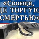 На территории Санкт-Петербурга и Ленинградской области с 19 по 30 октября 2020 года проводится 2 этап Общероссийской акции «Сообщи, где торгуют смертью»