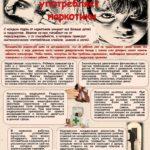 Как понять, что ребенок употребляет наркотики