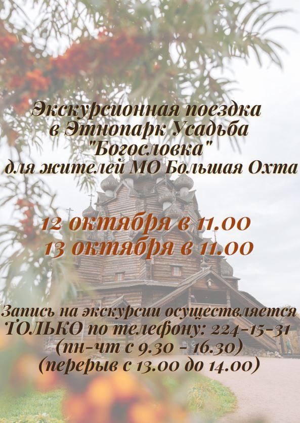 Экскурсионная поездка в Этнопарк Усадьба «Богословка» для жителей МО Большая Охта