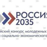 Проводится Всероссийский конкурс молодежных проектов стратегии социально-экономического развития«Россия-2035»