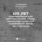 105 лет Оранэле – Ораниенбаумской электрической линии