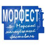 Морской молодежный фестиваль «МОРФЕСТ»