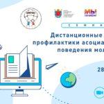 В Петербурге рассмотрят эффективность инстаграм-челленджей, гугл-викторин и результатов научно-практических экспериментов в работе с молодежью