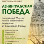 Открытый творческий фестиваль-конкурс «Ленинградская Победа»