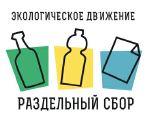О проведении экологической акции по раздельному сбору отходов «РазДельный Сбор»