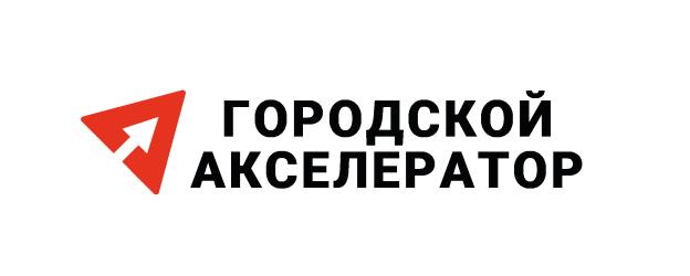Участникам городского акселератора Санкт-Петербурга предоставят бесплатный доступ к востребованным цифровым бизнес-платформам