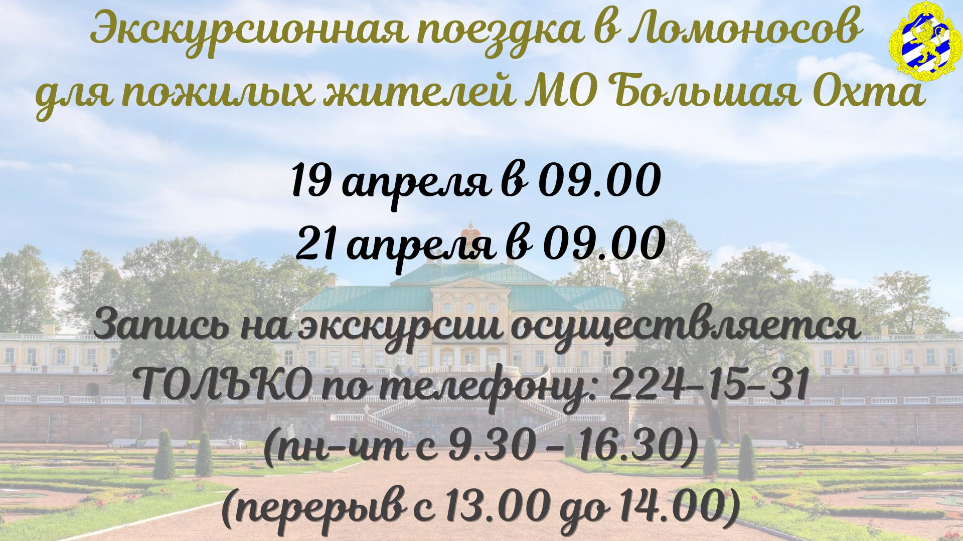 Экскурсионная поездка в Ломоносов для пожилых жителей МО Большая Охта