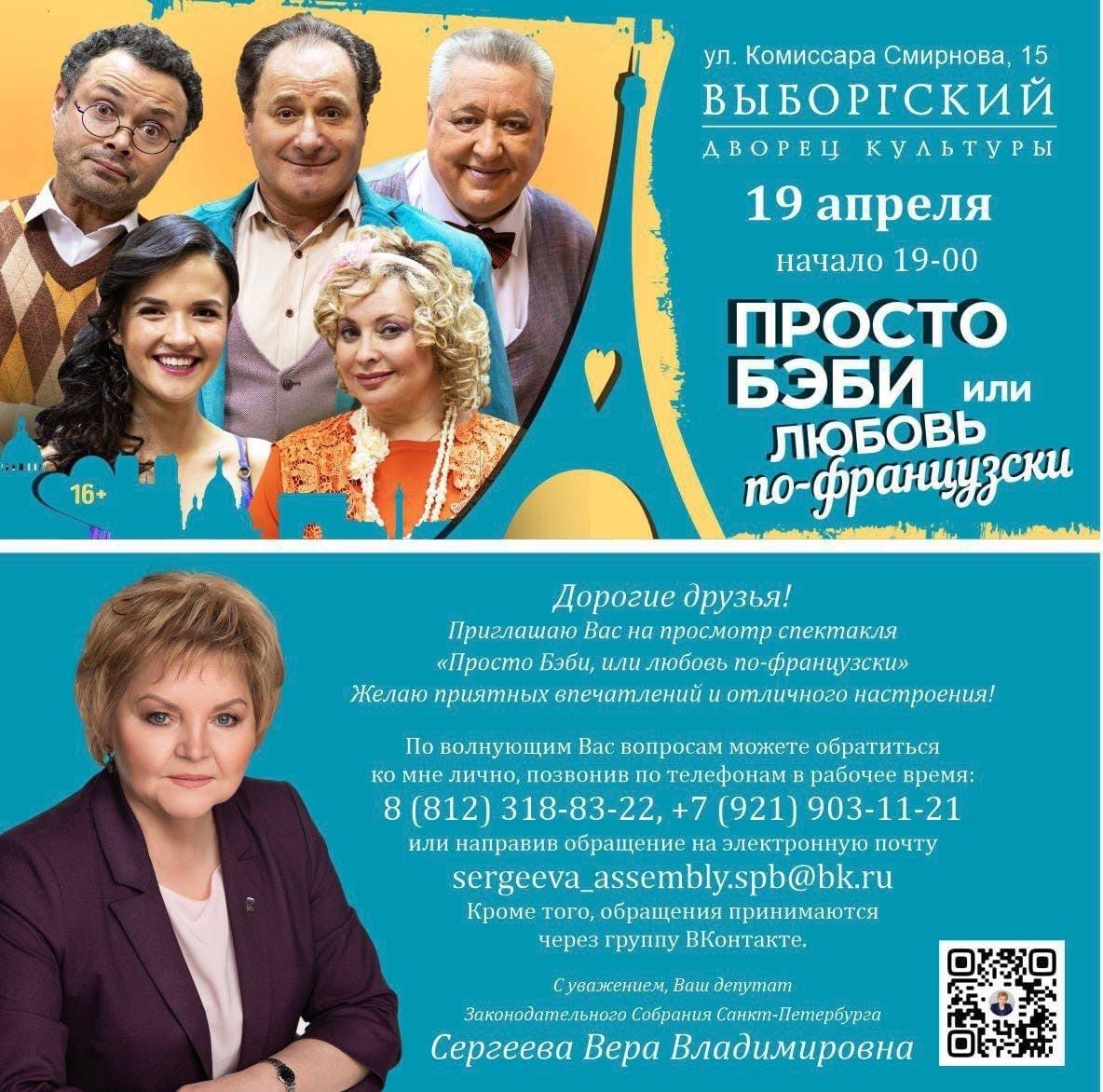 Сергеева Вера Владимировна приглашает большеохтинцев на спектакль «Просто бэби или Любовь по-французски»