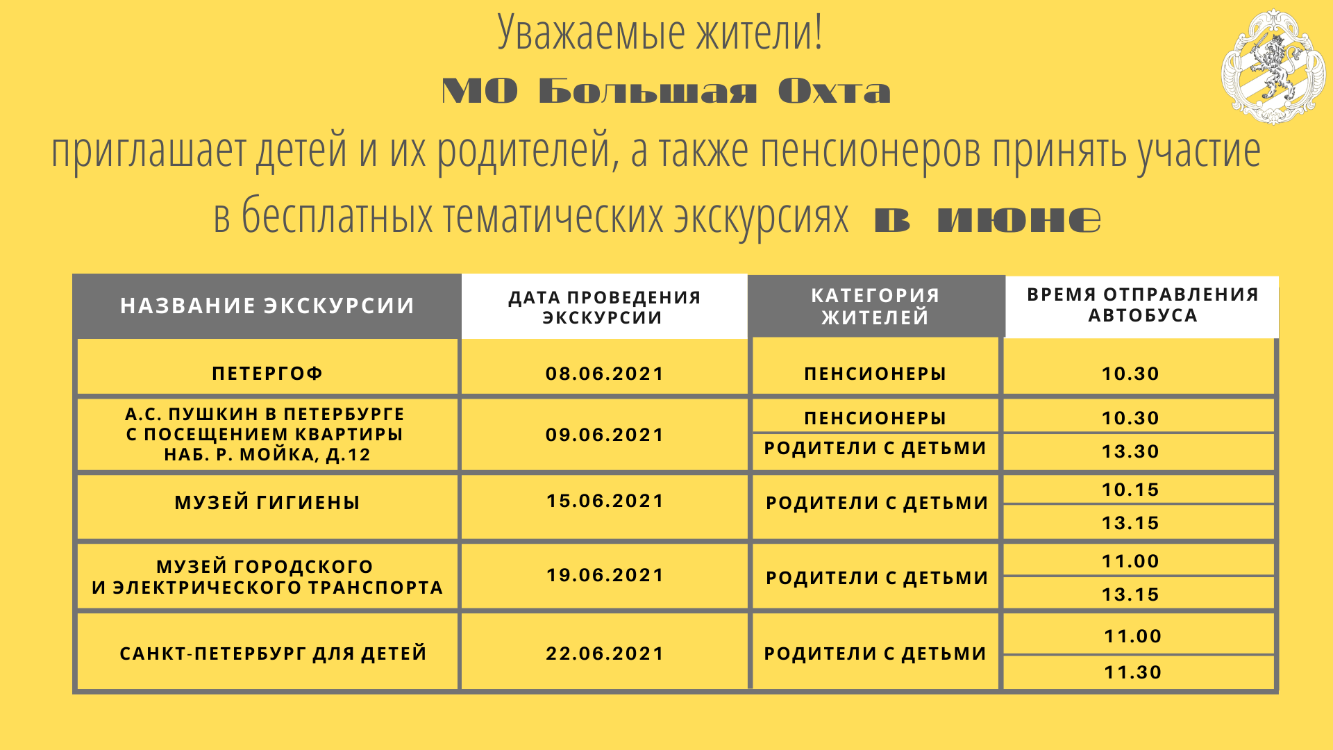 Экскурсионные поездки в ИЮНЕ для жителей МО Большая Охта