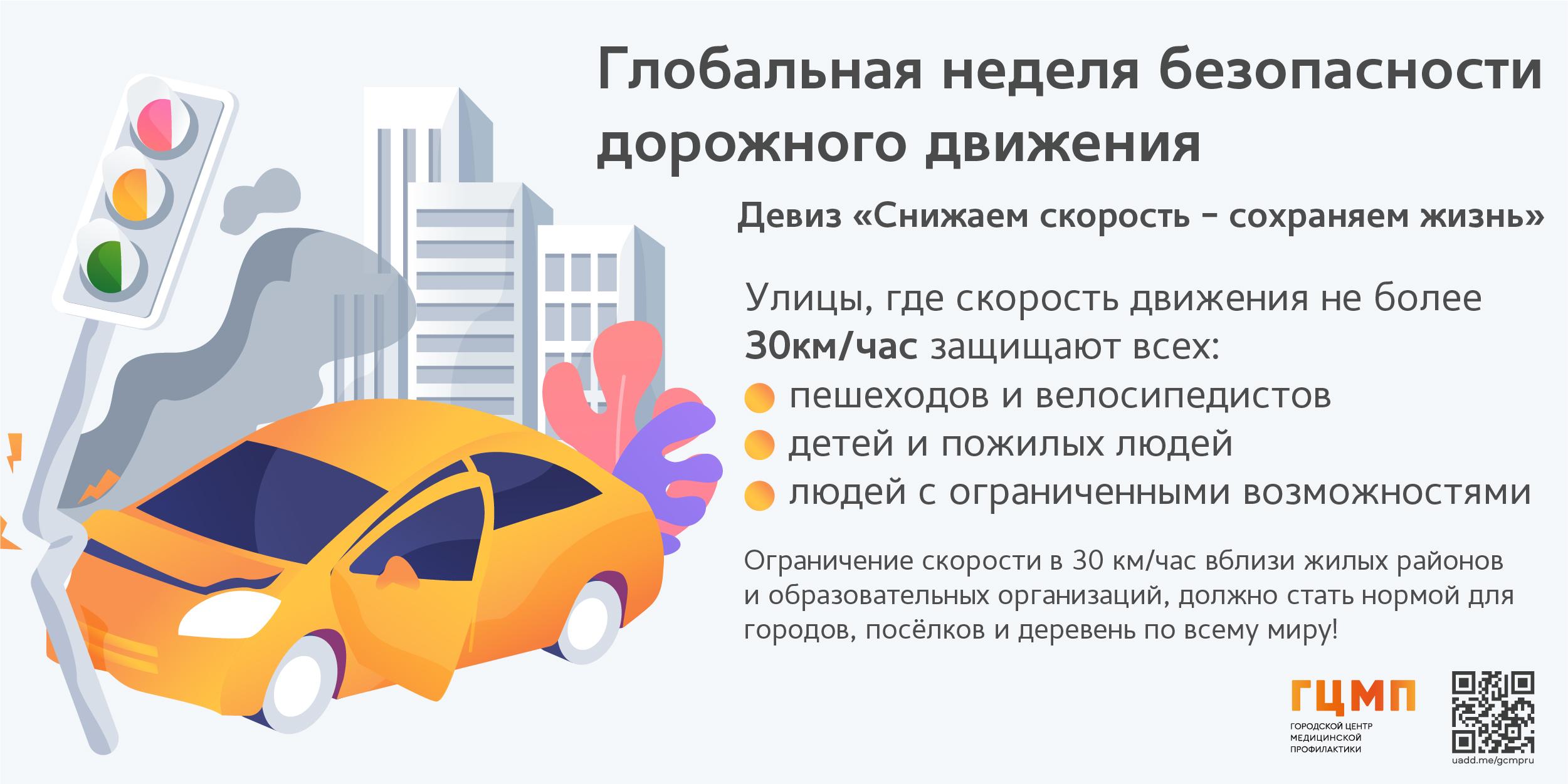 Глобальная неделя безопасности дорожного движения