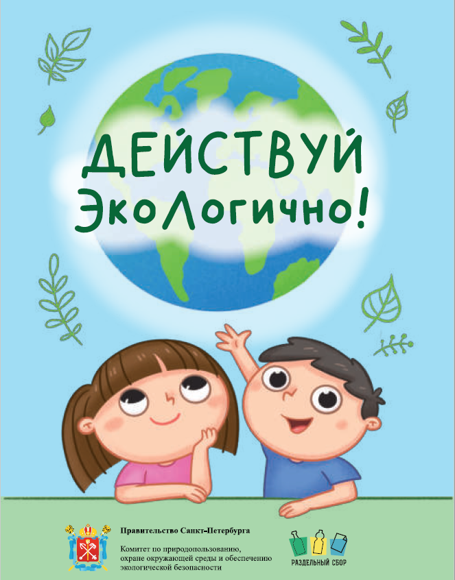 Брошюра для детей «Действуй Экологично!»