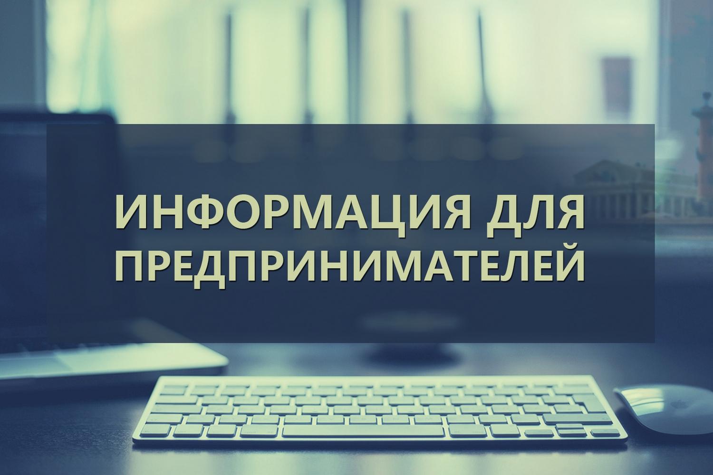 Вниманию предпринимателей!