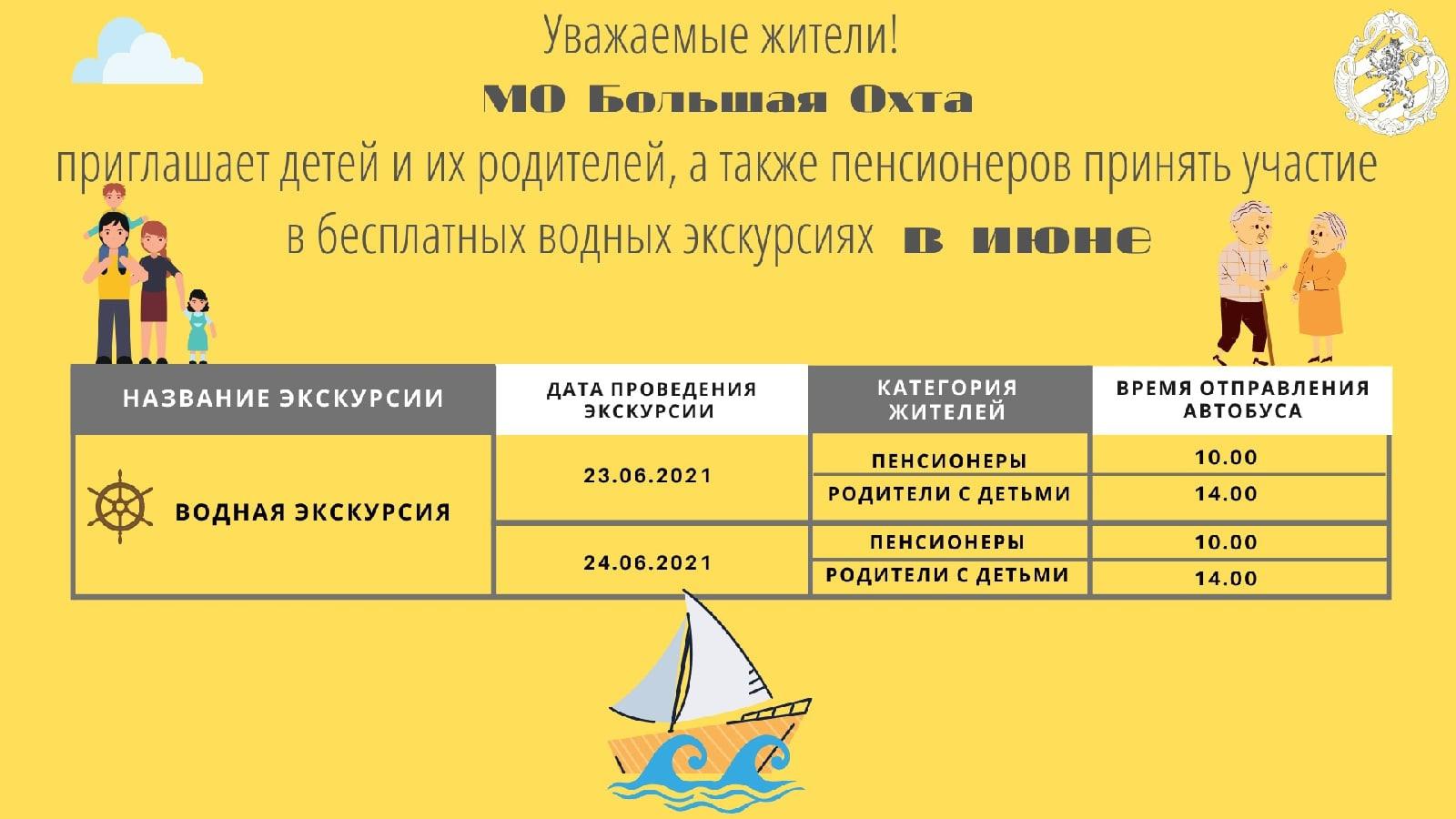 Информация о водных экскурсиях в июне