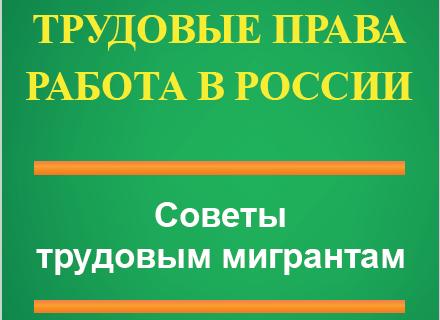 Трудовые права и работа в России