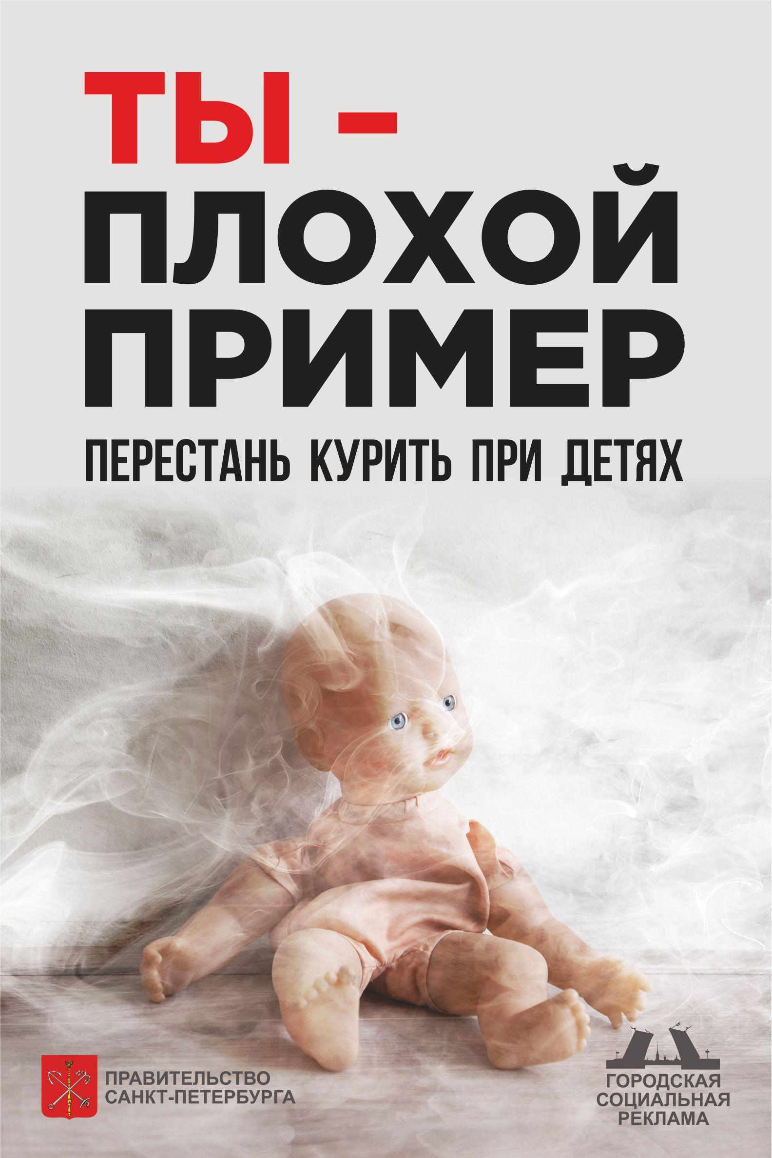 Ты-плохой пример. Перестань курить при детях