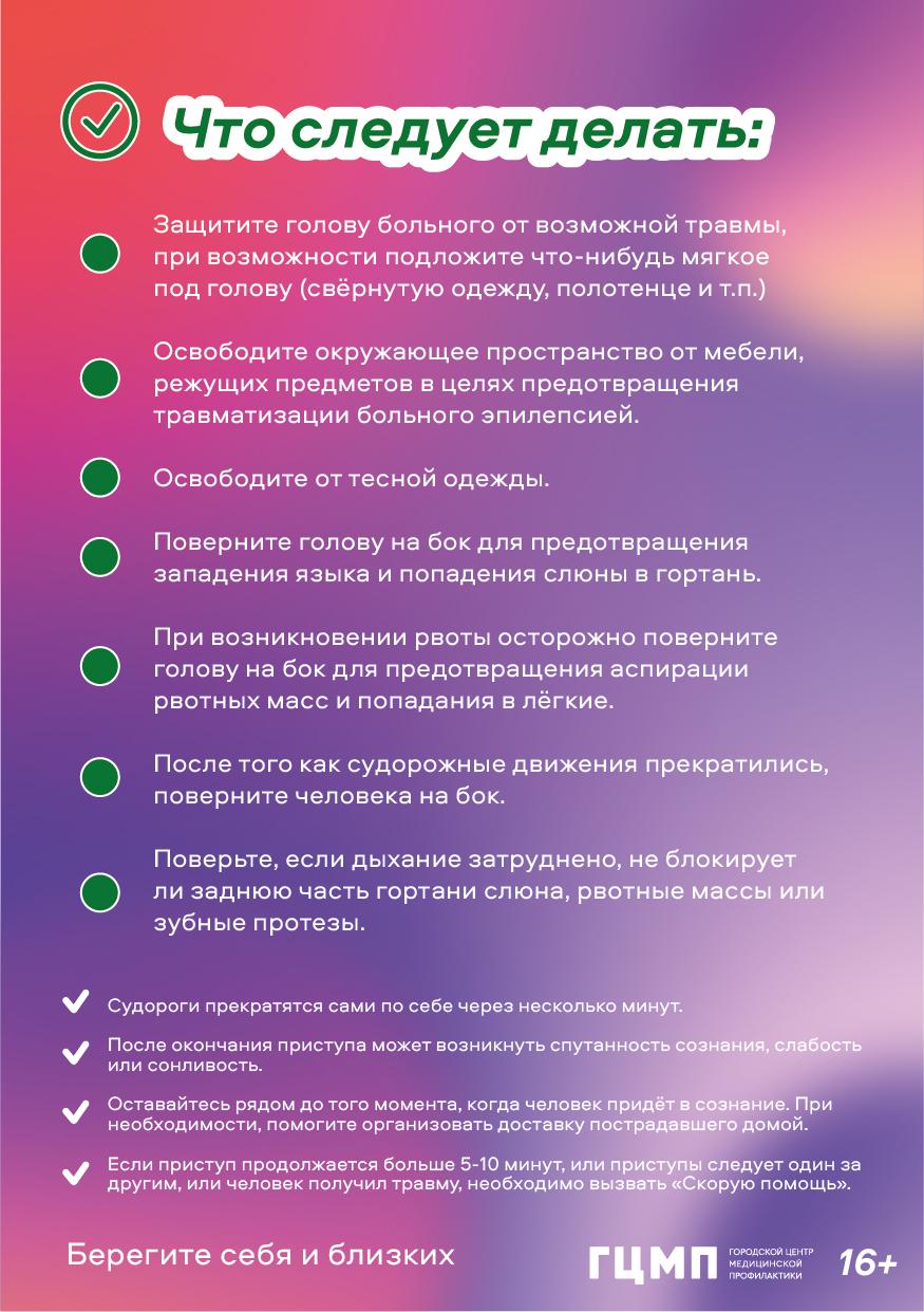 Что следует делать при Эпилепсии?