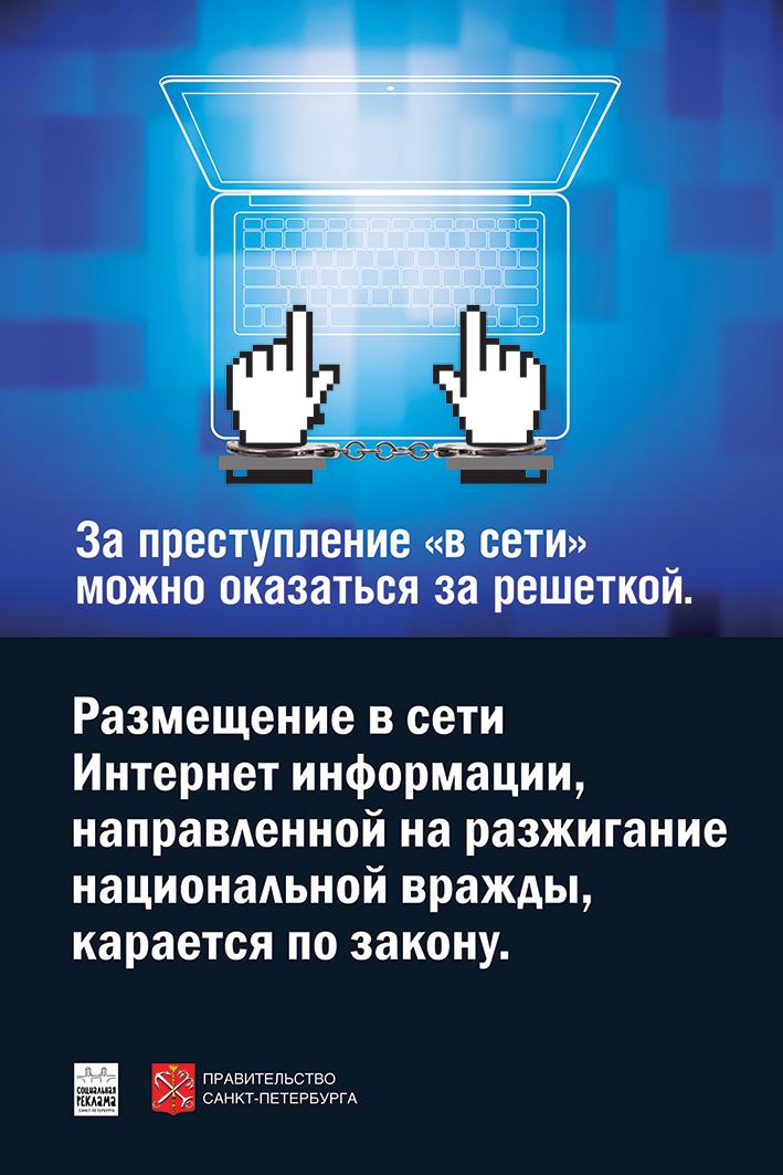 За преступление «в сети» можно оказаться за решеткой